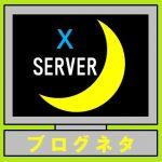エックスサーバー、「契約でドメイン無料」キャンペーン再開!10月末まで!