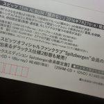 スピッツずるいw全6形態で新アルバム『醒めない』7/27発売!