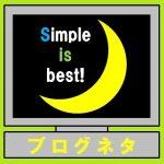 Simplicityのブログカード便利!WordPressの更新を乗り切る方法は!?
