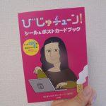 DVD BOOK3も発売決定!『びじゅチューン!』おススメ5選!モナ・リザはお局さん、縄文土器は先生に!?